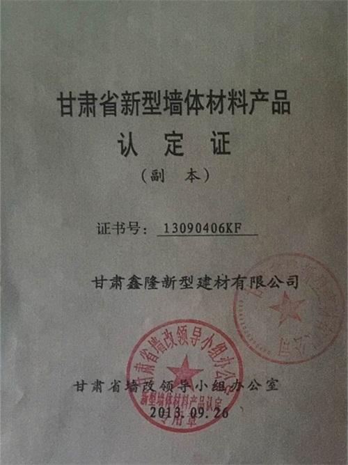 甘肃省新型墙体材料产品认定证
