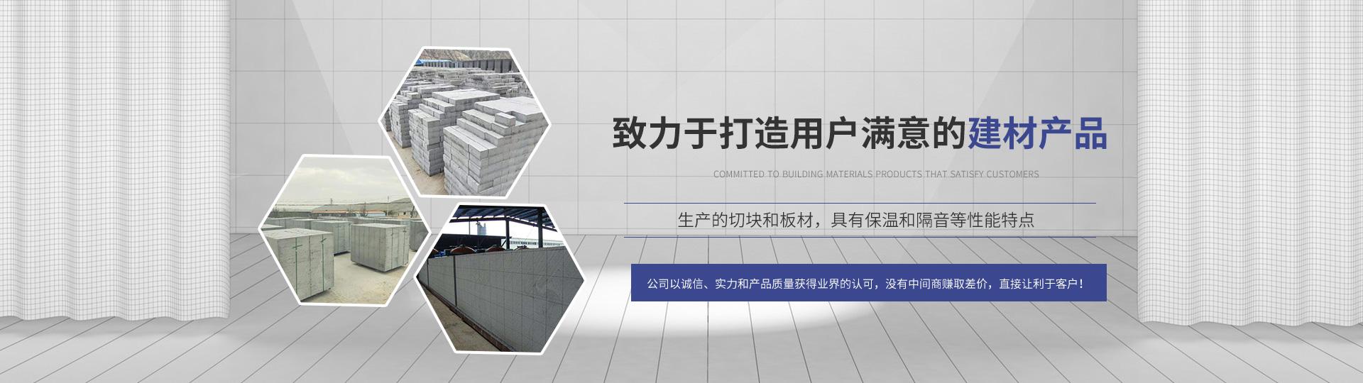 白银加气块生产厂家