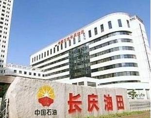 长庆油田分公司第三采油厂