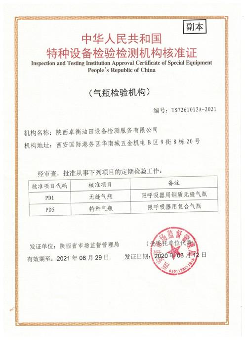 特种设备检验检测机构核准证2