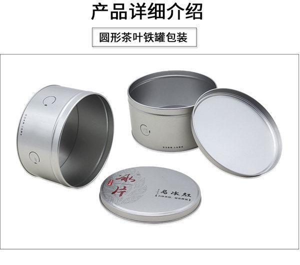 陕西茶叶铁盒