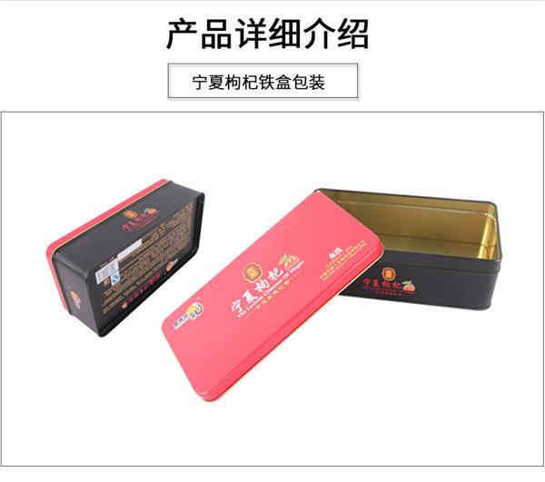 陕西枸杞铁盒