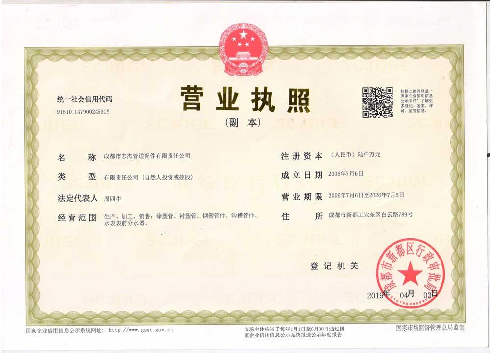 四川鋼塑分水器公司營業執照