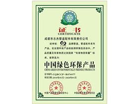 中國綠色環保產品認證書