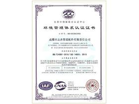 環境管理體係認證證書