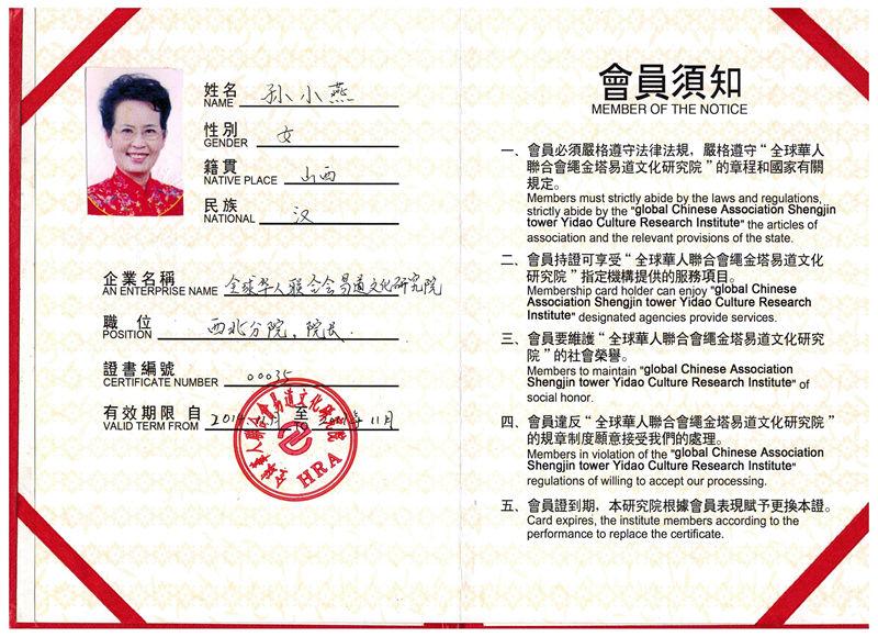 全球华人联合会易道文化研究院西北分院院长证书