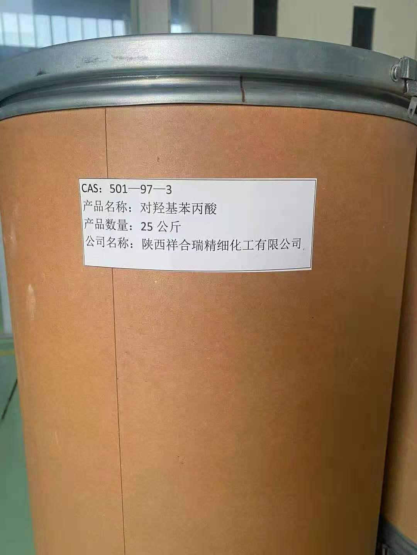 对羟基苯丙酸500公斤发往山东青岛
