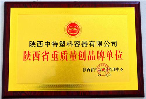 陕西中特塑料容器获得陕西省重质量创品牌单位