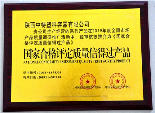 陕西中特塑料容器有限公司获得国家合格评定质量信得过产品