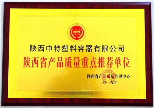 陕西中特塑料容器有限公司获得产品质量重点推荐单位
