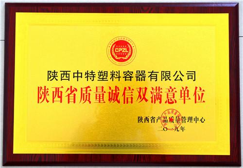 陕西中特塑料容器有限公司获得质量诚信双满意单位
