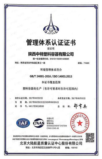 环境管理体系认证—陕西中特塑料容器有限公司