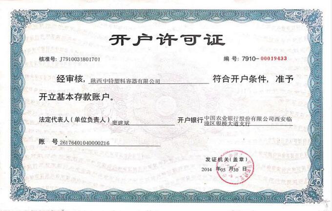 陕西中特塑料容器获得开户许可证