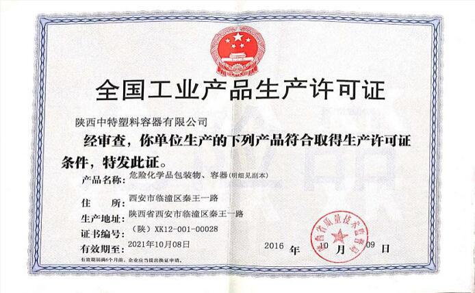 陕西中特塑料容器有限公司获得全国工业产品许可证