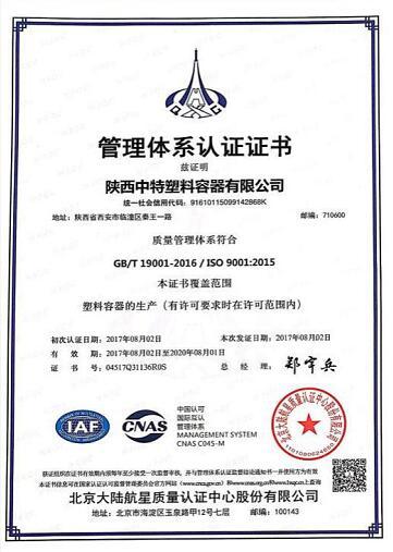 质量管理体系—陕西中特塑料容器有限公司