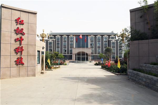 開封紅楓葉生物科技大門