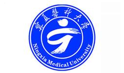 寧夏醫科大學