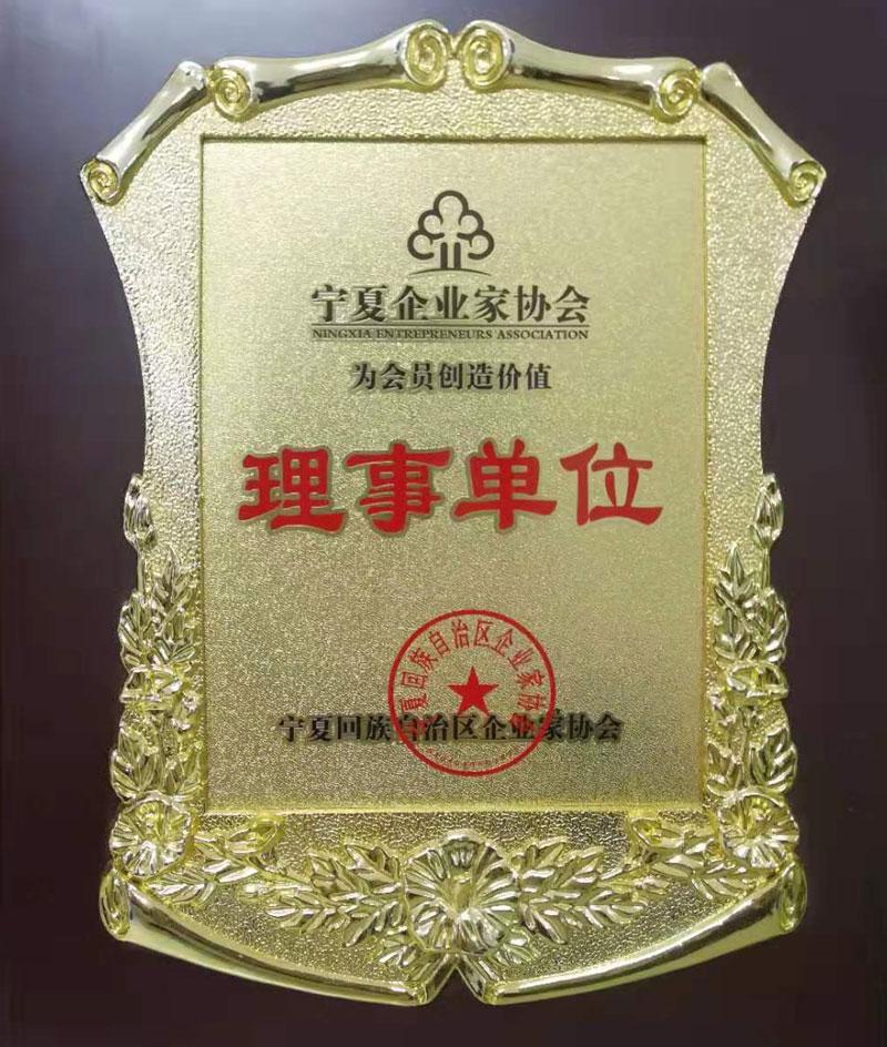 寧夏企業家協會理事單位