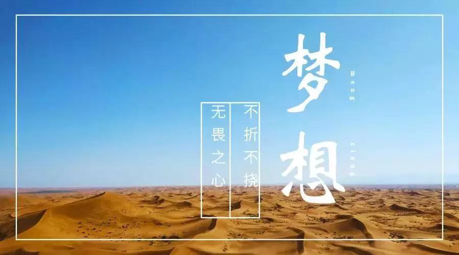 """""""沙海掘金"""" 重磅歸來-第二屆全國企業家及家庭騰格里沙漠體驗行"""