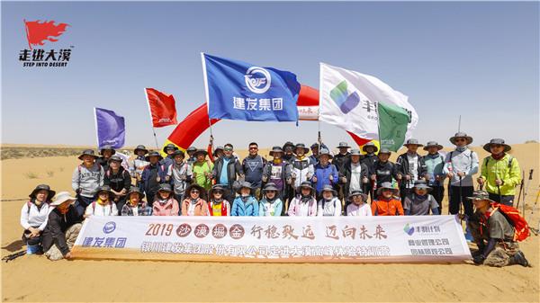 行稳致远,迈向未来——银川建发集团沙漠徒步体验特训营