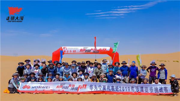 华为宁夏代表处2019年沙漠徒步挑战赛