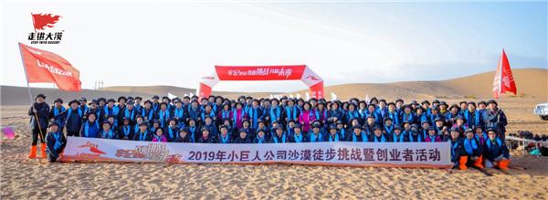 小巨人公司沙漠团建徒步穿越挑战暨创业者活动