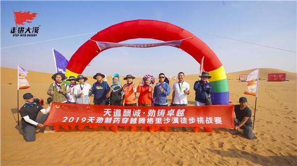 湖南公司天劲制药穿越腾格里沙漠徒步挑战赛