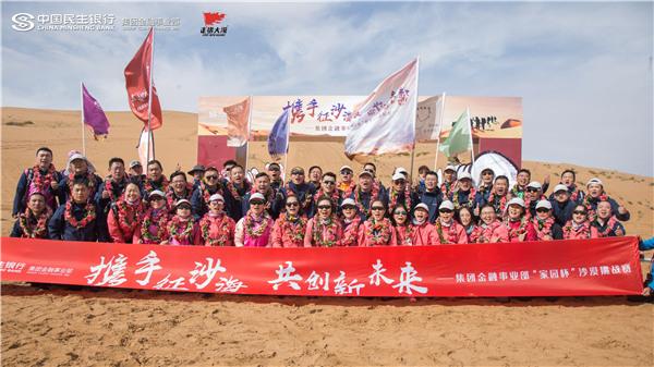 民生银行企业沙漠团建活动