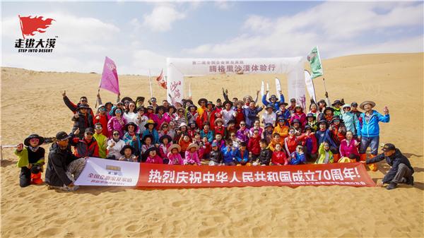 第二届全国企业家及家庭腾格里沙漠体验行