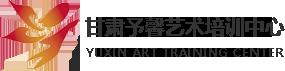 甘肃予馨艺术培训中心