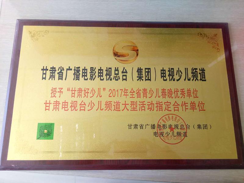 甘肃电视台少儿频道大型活动指定合作单位