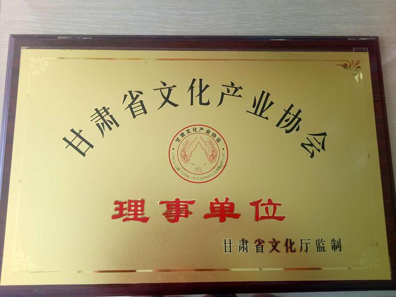 甘肃省文化产业协会理事单位