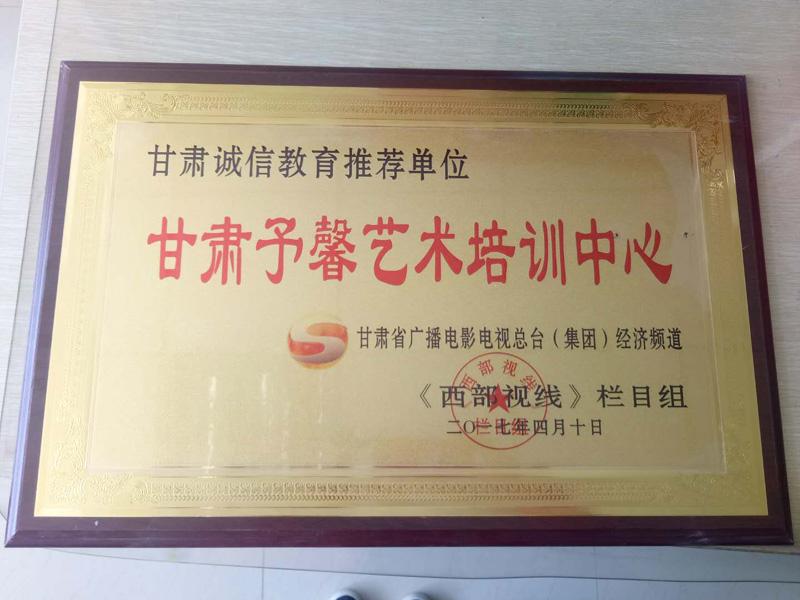 甘肃予馨艺术培训中心被甘肃省广播电视总台经挤频道授予甘肃成县教育推荐单位