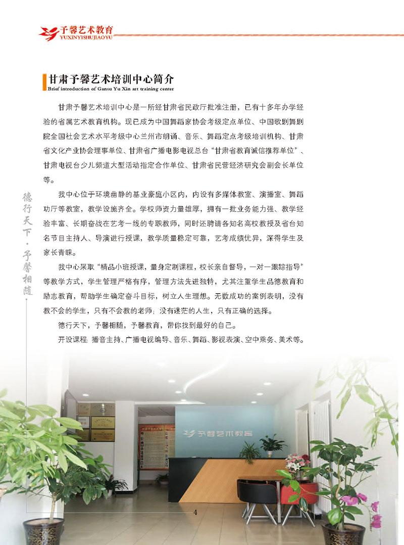 甘肃予馨艺术培训中心2020年招生简章