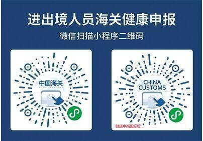 疫情期间,入境中国这些注意事项请收好!