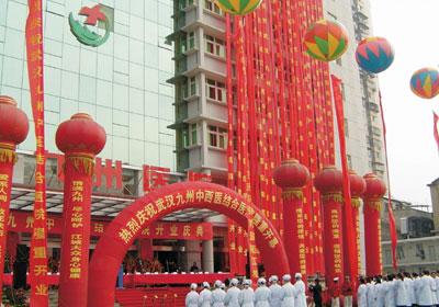 武汉九州中西医结合医院开业典礼