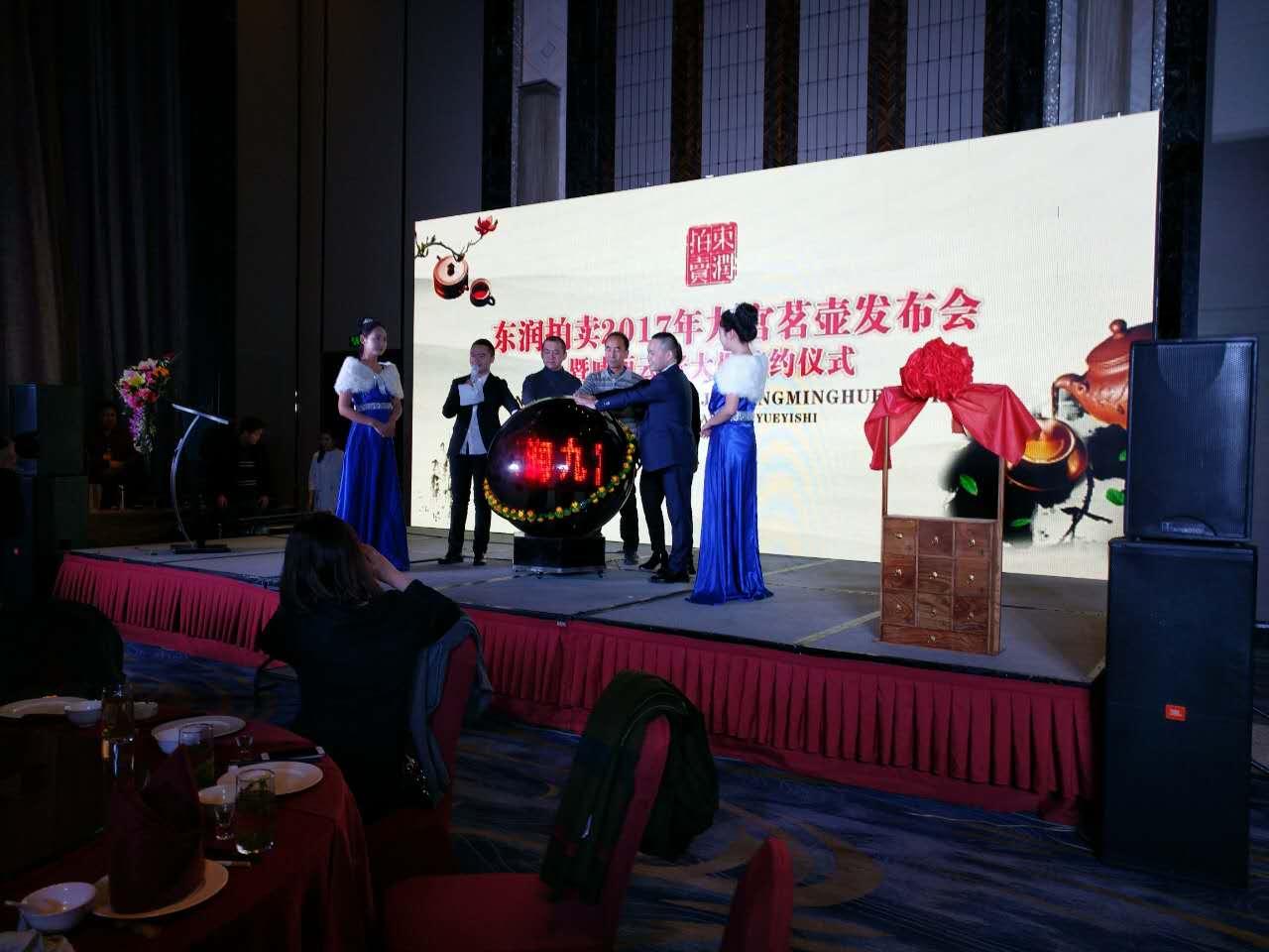 東潤拍賣2017年九宮茗壺發布會簽約儀式