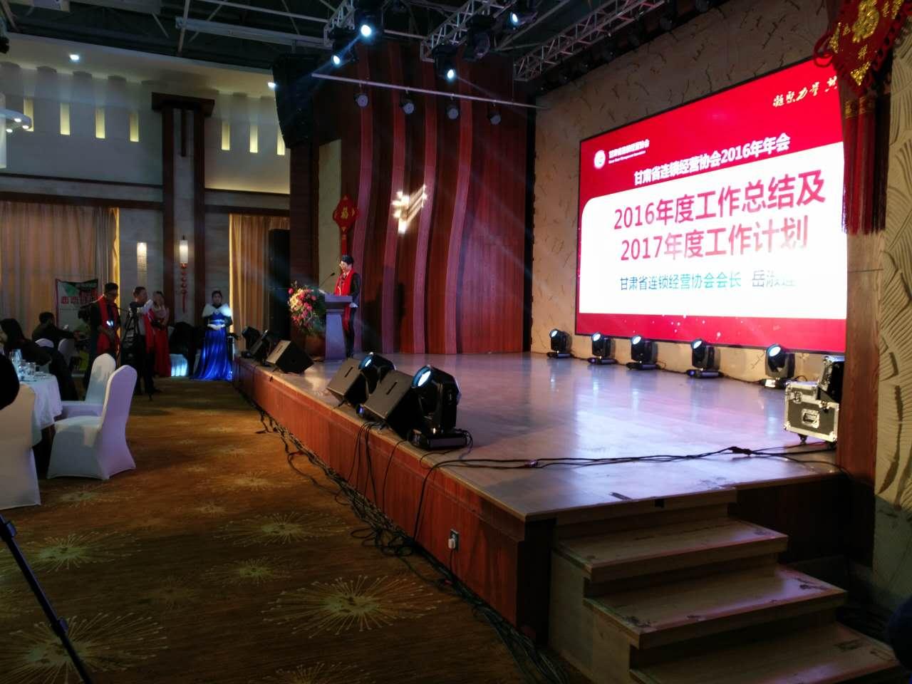 甘肅省連鎖經營協會企業年會