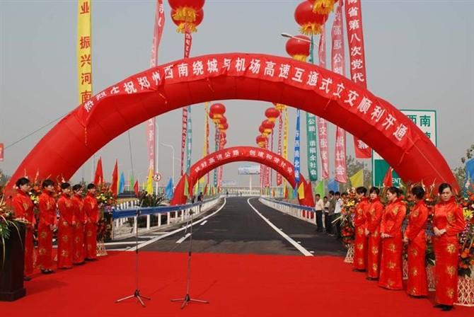 郑州西南绕城与机场高速互通交通开通典礼仪式