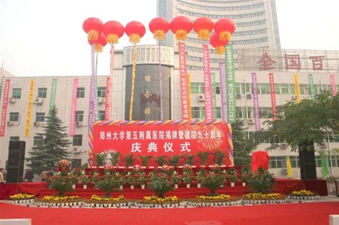 鄭州大學第五附屬醫院揭牌建院九十周年慶典儀式