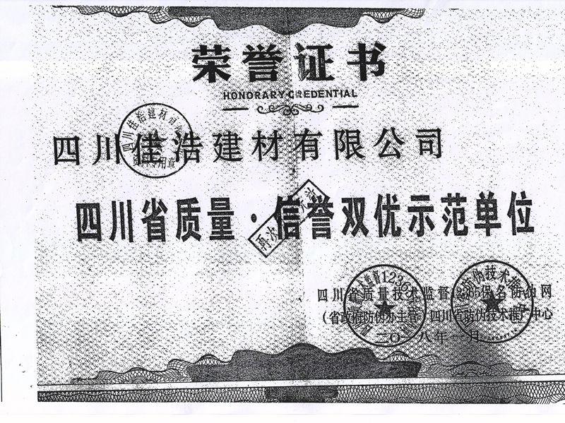 四川佳浩建材有限公司荣誉证书