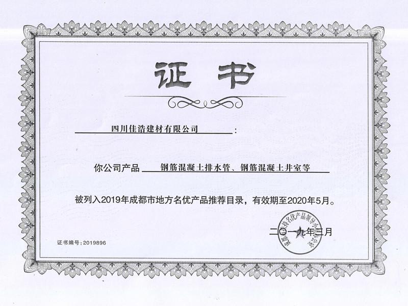 2019年成都市地方名优产品证书