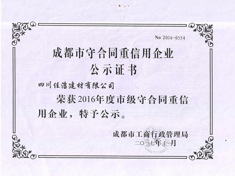 成都市守合同重信用企业公示证书