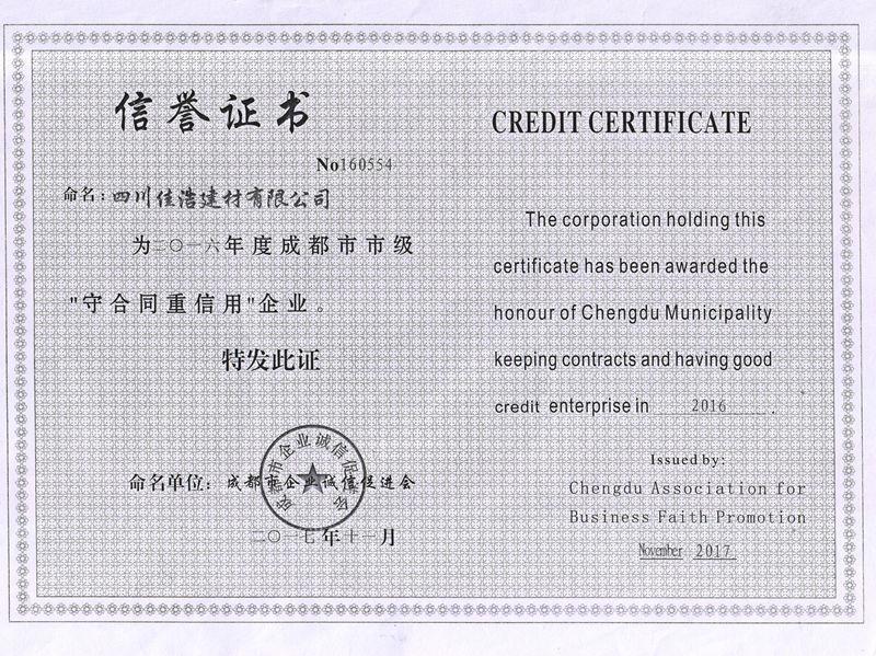 守合同重信用信誉证书