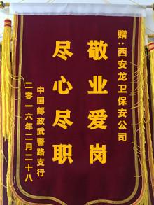 中国邮政武警路支行为我们赠送锦旗