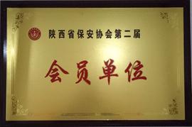 陕西省保安协会第二届会员单位