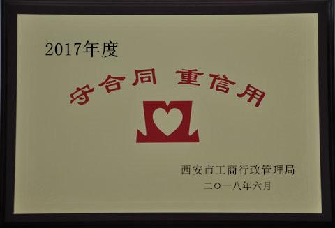 2017年守合同,重信用的证书