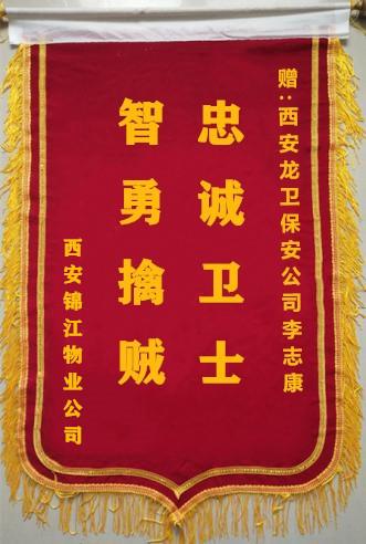 西安锦江物业公司赠送我们锦旗