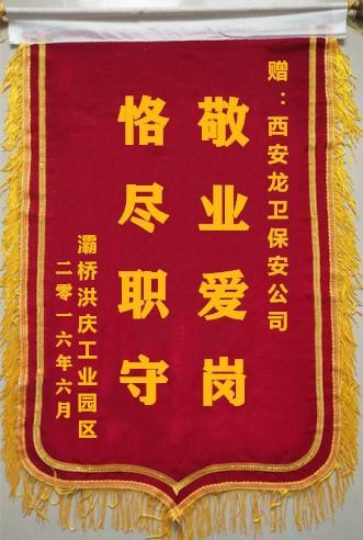 灞桥洪庆工业园区为龙卫保安服务赠送锦旗