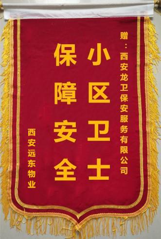 西安远东物业为我们赠送锦旗